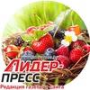 «Лидер-Пресс» Солигорск