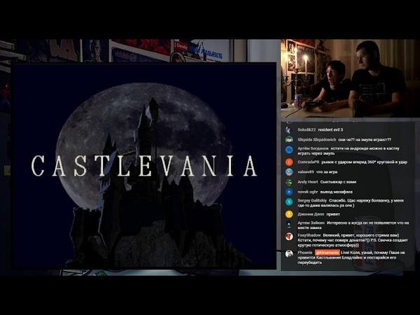 Гостевой Вечер 5 с Coulthard'ом - Castlevania: Symphony of the Night