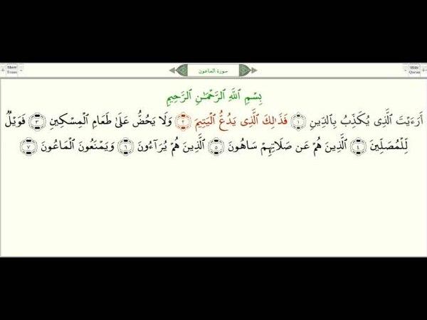 Сура 107 Аль-Маун (Подаяние) - урок, таджвид, правильное чтение