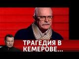Никита Михалков. Большое интервью. Вечер с Владимиром Соловьевым от 28.03.18