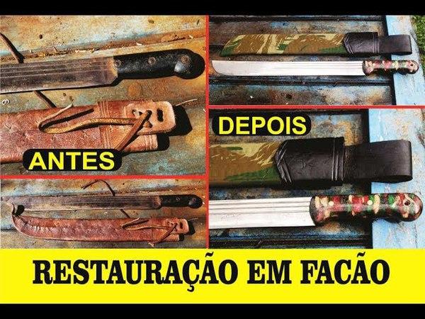 FACÃO ANTIGO - RESTAURAÇÃO (OLD MACHETE - RESTORATION)