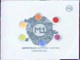 (staroetv.su) Заставка и начало программы передач (М1, 28.05.2004)