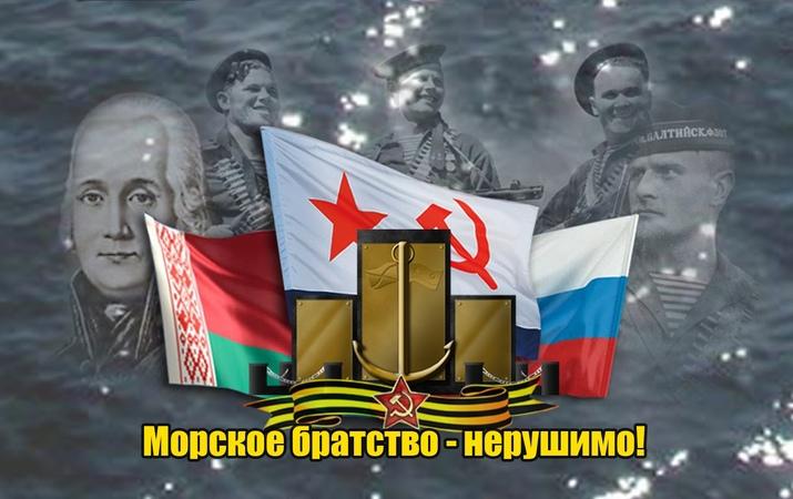 Морское братство нерушимо 2016 Можайск