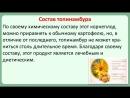 Топинамбур (земляная груша) при сахарном диабете. Лекарственные рецепты блюд на