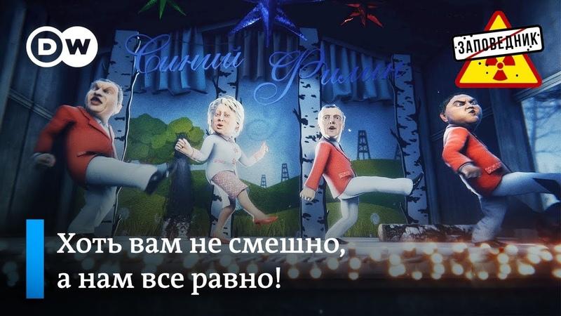 Путин, Медведев, Матвиенко и другие - о пенсионной реформе РФ – Заповедник, выпуск 55, сюжет 3