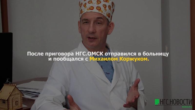 Омский хирург пообщался с НГС после того, как его оправдал суд
