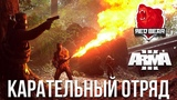 КАРАТЕЛЬНЫЙ ОТРЯД ARMA 3 IRON FRONT RED BEAR