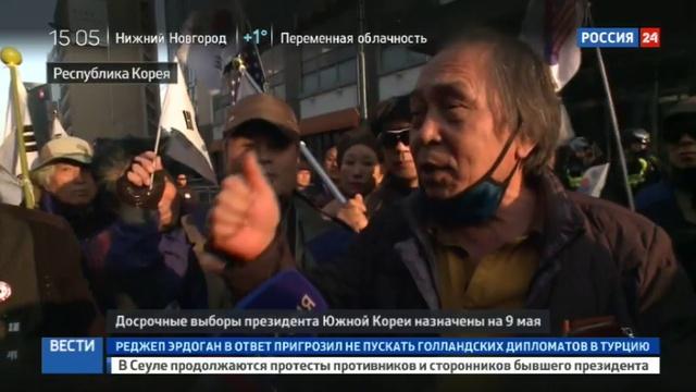 Новости на Россия 24 • Сторонники Пак Кын Хе считают, что КС растоптал демократию