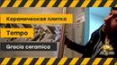 Плитка Темпо в интерьере Отзывы плитка Tempo Gracia Ceramica Ремонт ванной Брянск ПРОРАБ