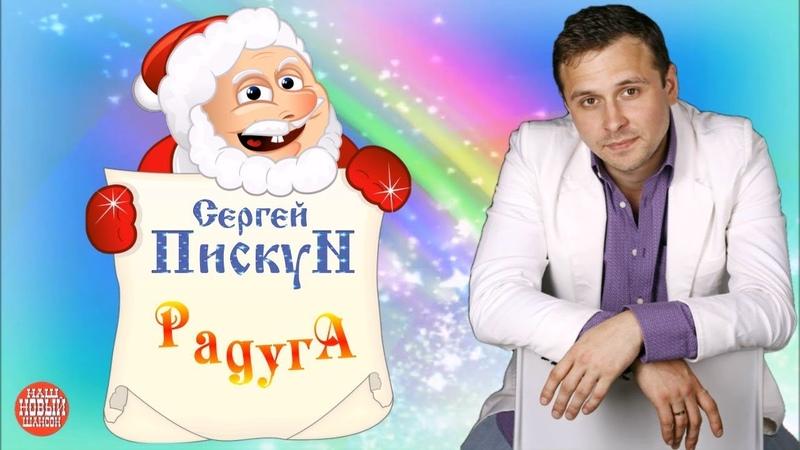 Сергей Пискун - Радуга