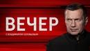 Вечер с Владимиром Соловьевым от 24.09.2018