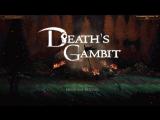 Death's Gambit Контракт со смертью...