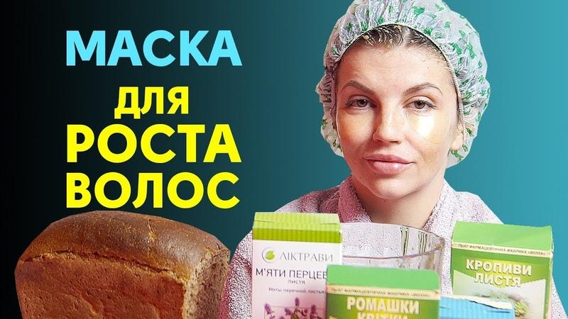Маска для роста и против выпадения волос из трав и хлеба