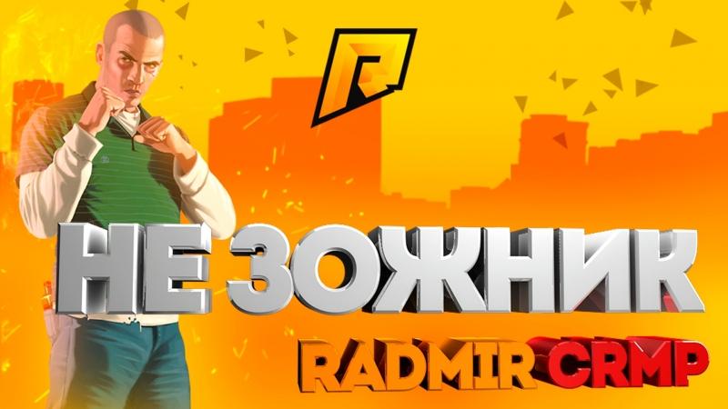 GTA RADMIR CRMP 04 СТРИМ НЕ ЗОЖНИК