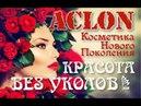 ACLON Особенности косметики с флуревитами Косметолог Юлия Дрибноход