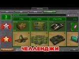 Танки ОнлайнFavorite Tanks(LP#450)ЭТО ЛУЧШЕ ВОЙНЫ!6 АНИМАШЕК,2 ХТ И ЧЕЛЛЕНДЖИ УЖЕ ЗАВТРА!