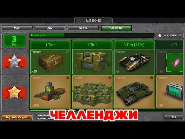 Танки Онлайн Favorite Tanks LP 450 ЭТО ЛУЧШЕ ВОЙНЫ 6 АНИМАШЕК 2 ХТ И ЧЕЛЛЕНДЖИ УЖЕ ЗАВТРА