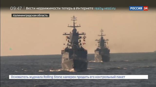 Новости на Россия 24 • На Балтике в рамках учений Запад-2017 начались морские маневры