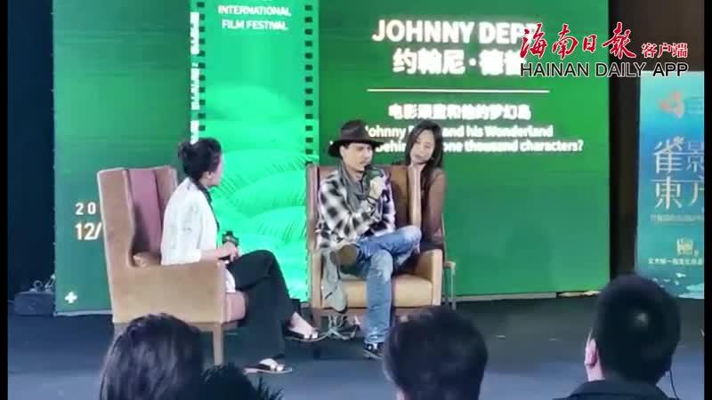 Джонни Депп на мастер-классе в рамках Международного кинофестиваля в Хайнане, 15 дек. 2018