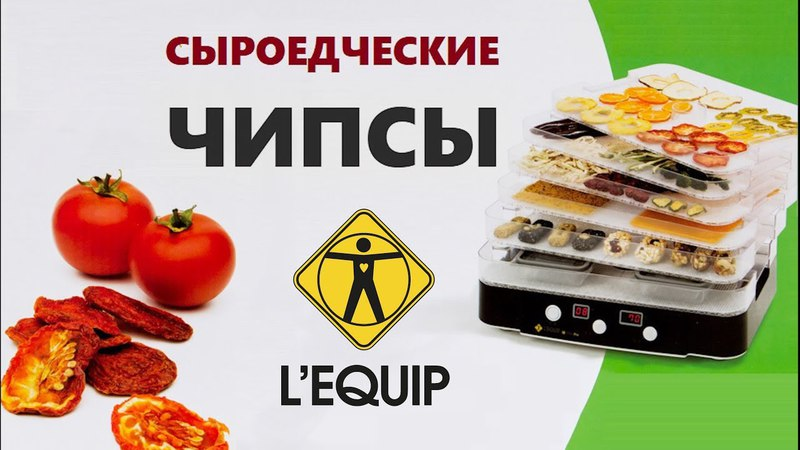 Сыроедческие чипсы из томатов в дегидраторе L'equip LD 918BT