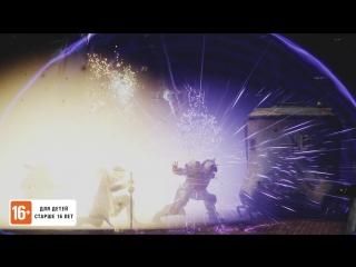Destiny 2  Отвергнутые. Гамбит. Трейлер для PS4