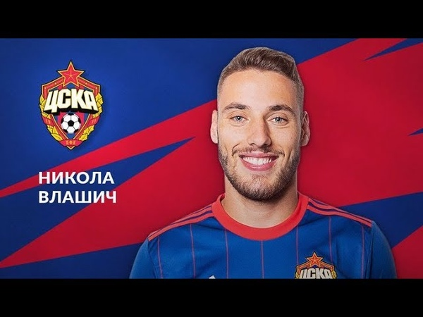 ЦСКА арендовал Влашича у Эвертона!