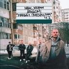 Макс Корж альбом Малый повзрослел, Ч. 2