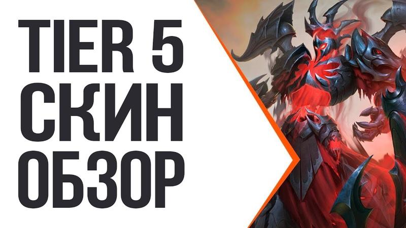ОБЗОР Т-5 СКИНА НА АРЕСА