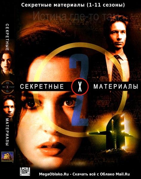 Секретные материалы (1-11 сезоны: 217 серии из 217) / The X Files / 1993-2018 / BDRip, WEB-DLRip