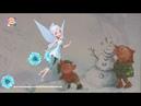 Кукла Фея Распаковка Красивой Куклы Феи Играем В куклы С Феями Мультик Про Любимые Игрушки