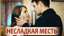 Несладкая месть Фильм 2018 Мелодрама @ Русские сериалы