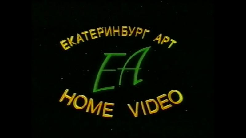 Реклама на VHS (Екатеринбург Арт): Биби-маленькая волшебница
