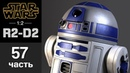 Дроид R2-D2 :: DeAgostini :: Сборка шаг за шагом :: Часть 57
