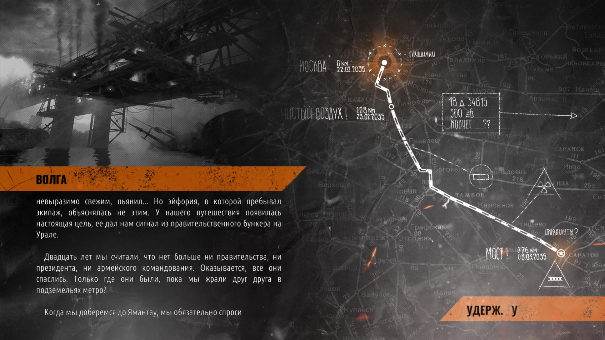 """Metro Exodus - прохождение локации """"Волга"""""""