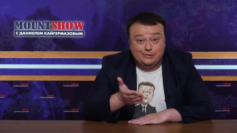 MOUNT SHOW (выпуск 112.1) - «Супер-мега-пупер оружие Кремля» Mount Show кому-то не дает покоя