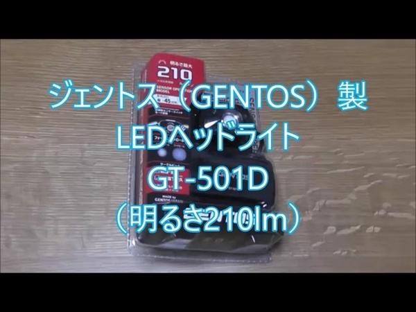 ジェントス(GENTOS)LEDヘッドライト(GT‐501D)明るさ210lmの紹介