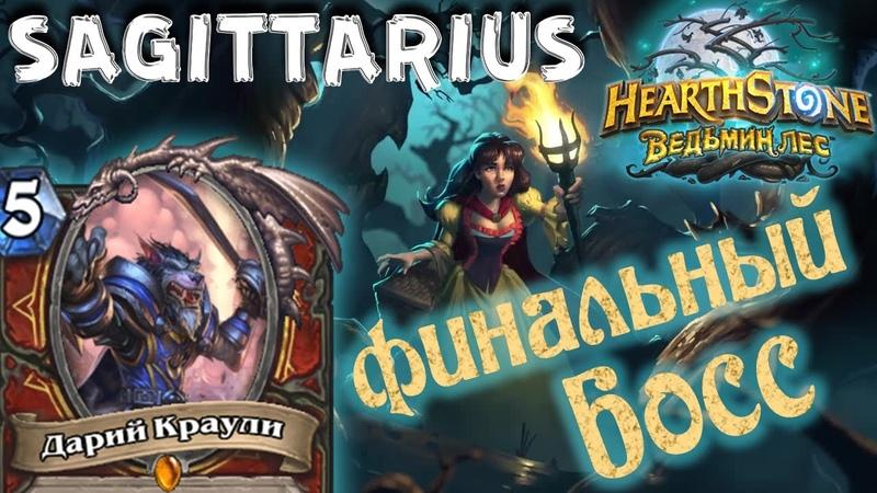 HearthStone - Приключения:Ведьмин лес - Дарий Краули - Как пройти финального босса