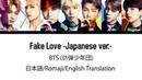 日本語字幕 BTS 防弾少年団 'Fake Love Japanese ver ' Color coded Lyrics Kan Rom Eng Full Version