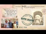 Ovadia Chamama and Tzemed Reim Ahavat Chinam