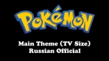Pokemon Main Theme (TV Size) (Russian Official) (Hi-Fi Mono)