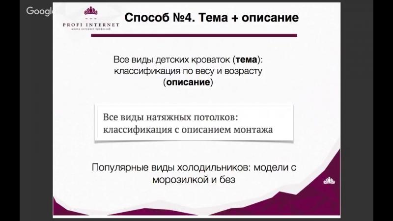 2-e занятие курса Удалённая профессия КОПИРАЙТЕР 14.0 - Начало в 2000 по мск
