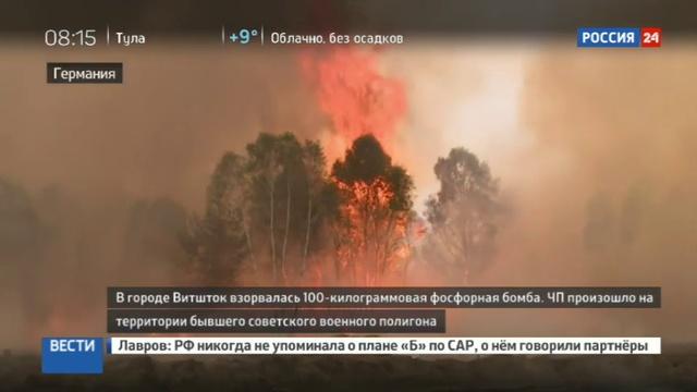 Новости на Россия 24 • На старом полигоне в Германии взорвалась фосфорная бомба