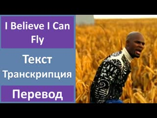R. Kelly - I Believe I Can Fly - перевод, текст, транскрипция