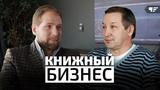 Александр Яковлев - о книжном бизнесе. Как совмещать политику и книгугород ЧебоксарыМаксим Чепель