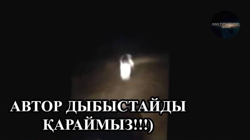 ӘЛЕМДЕ БОЛҒАН ТЫЛСЫМ ҚҰБЫЛЫСТАР
