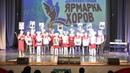 Образцовый детский хор Детские голоса - О той весне (МБОУ СОШ № 45, г.Владивосток)