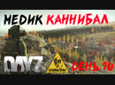 DayZ. Хардкор RP от Karantin. День 10. Медик каннибал