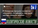 В Кемерове прошли похороны последних погибших в торговом центре «Зимняя вишня»