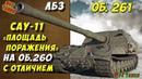 ЛБЗ САУ-11 на Объект 260 с отличием✔ Wot танки Объект 261 Выполнение лбз World of tanks