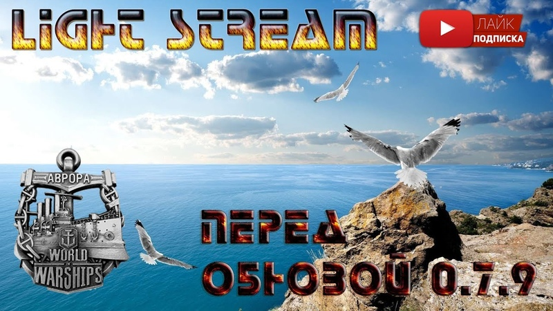 WOWS LIGHT STREAM перед обновой 0.7.9 worldofwarships 18